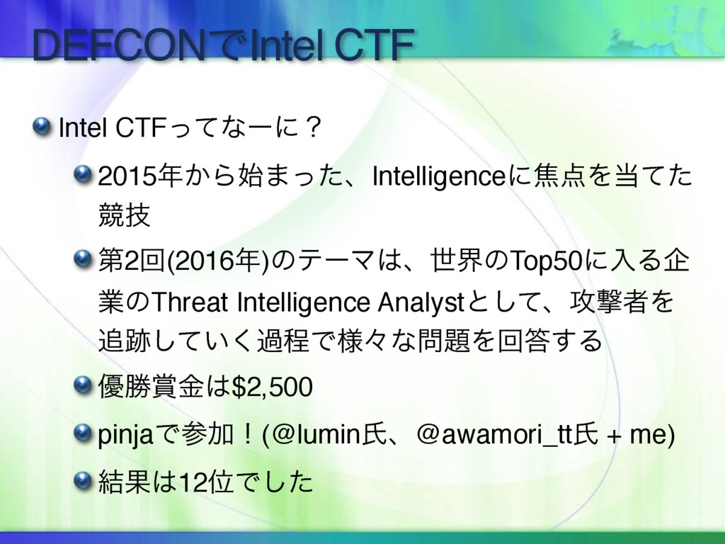 DEFCONͰIntel CTF Intel CTFͬͯͳʔʹʁ 2015͔Β·ͬͨɺIn...