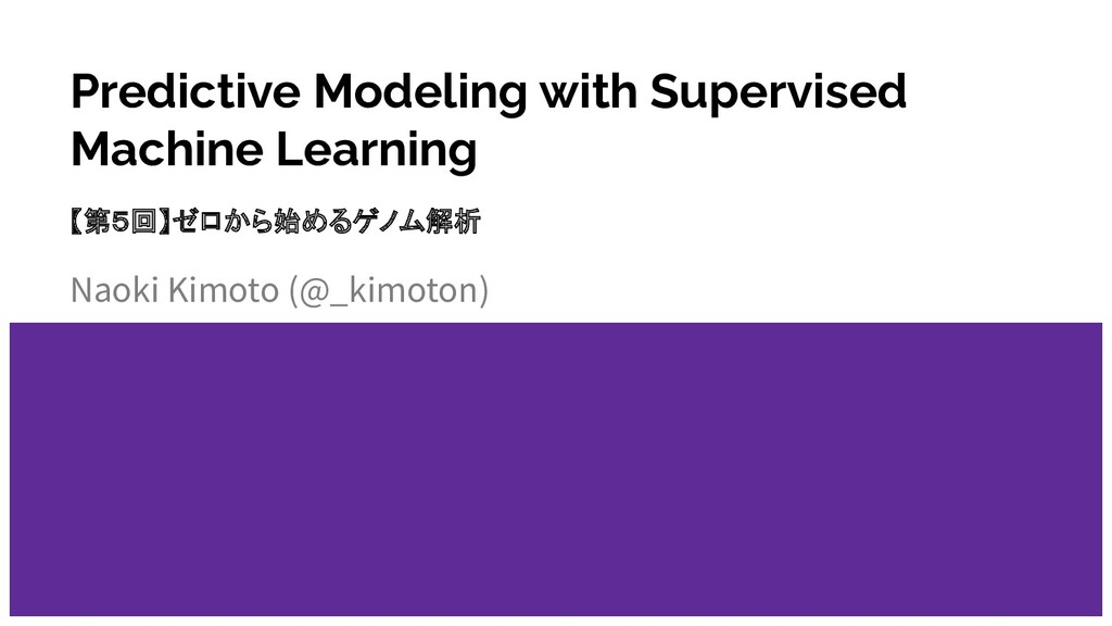 Predictive Modeling with Supervised Machine Lea...