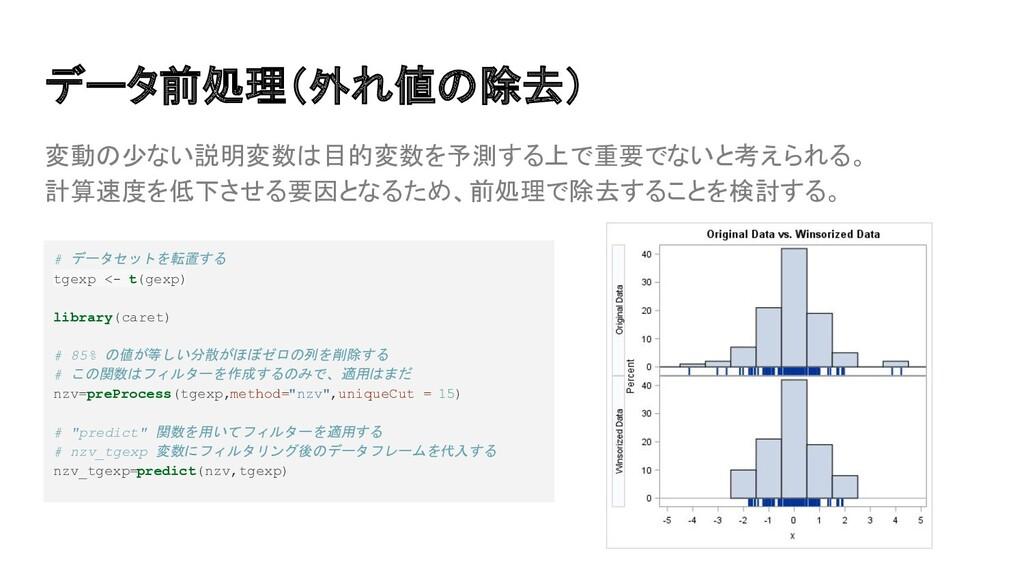 変動の少ない説明変数は目的変数を予測する上で重要でないと考えられる。 計算速度を低下させる要因...