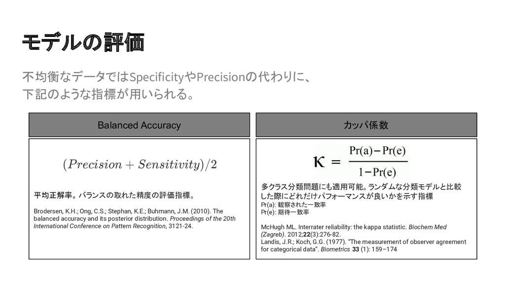 不均衡なデータではSpecificityやPrecisionの代わりに、 下記のような指標が用...