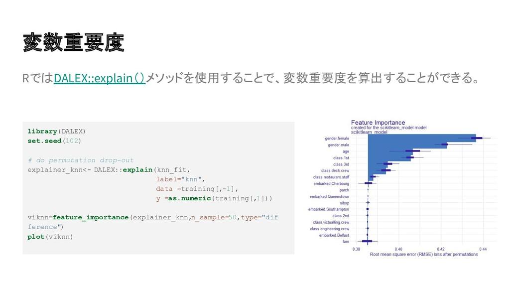 RではDALEX::explain()メソッドを使用することで、変数重要度を算出することができ...