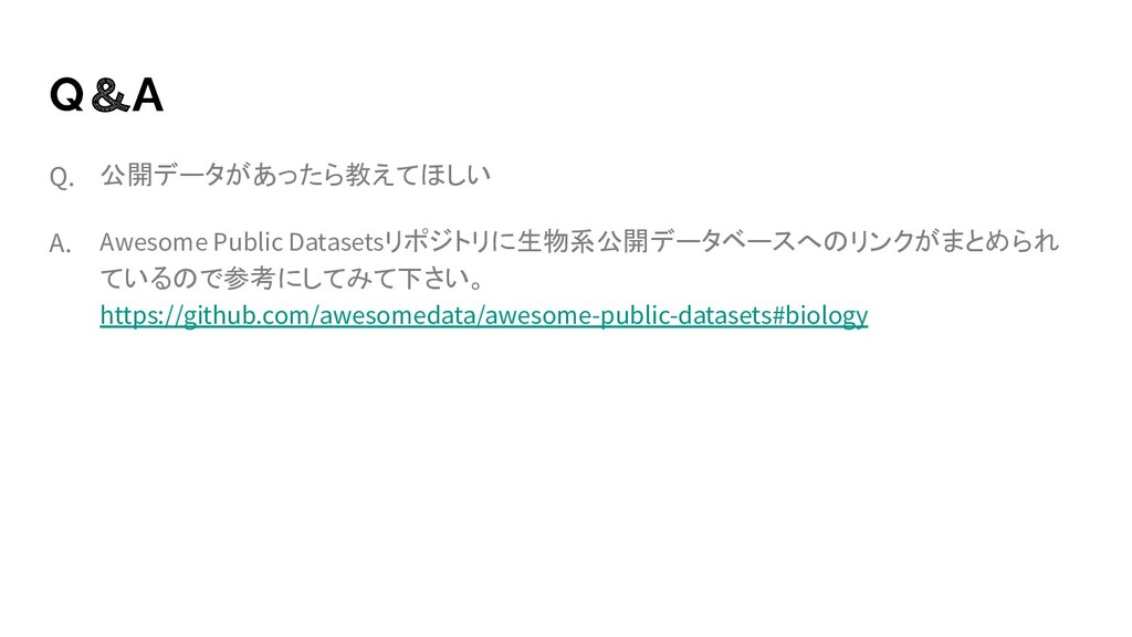 Q&A 公開データがあったら教えてほしい Awesome Public Datasetsリポジ...