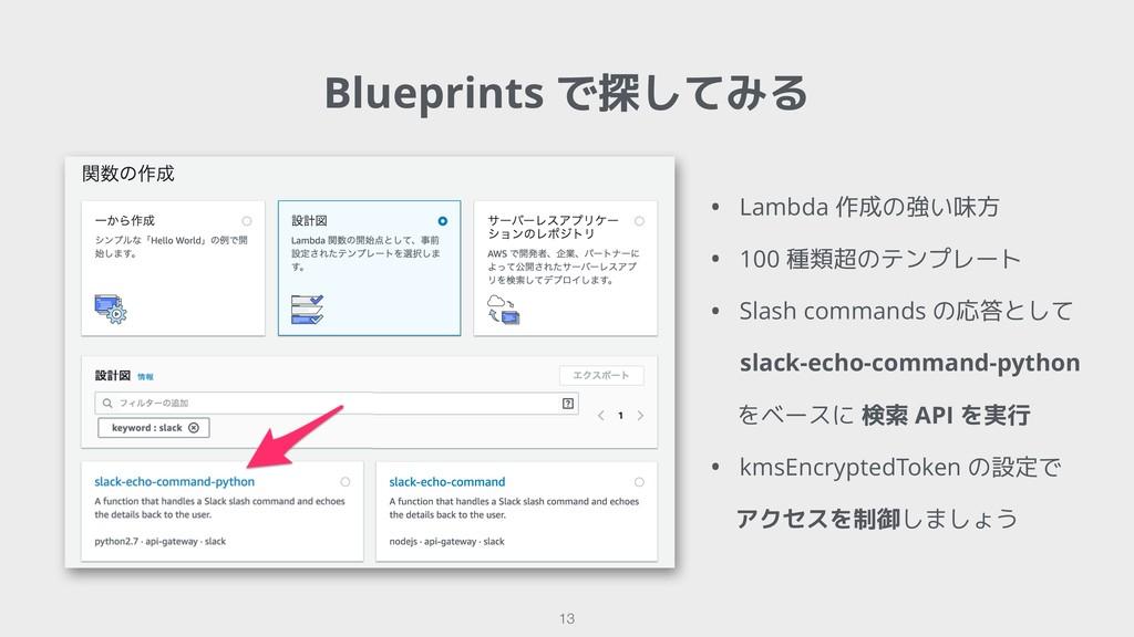 Blueprints で探してみる !13 • Lambda 作成の強い味方 • 100 種類...
