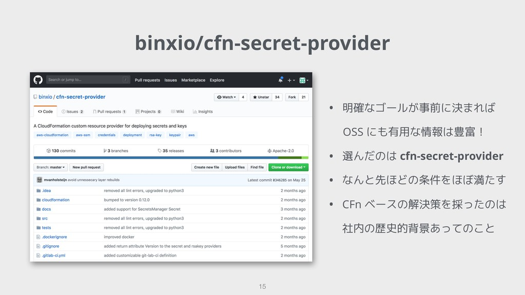 binxio/cfn-secret-provider !15 • 明確なゴールが事前に決まれば...