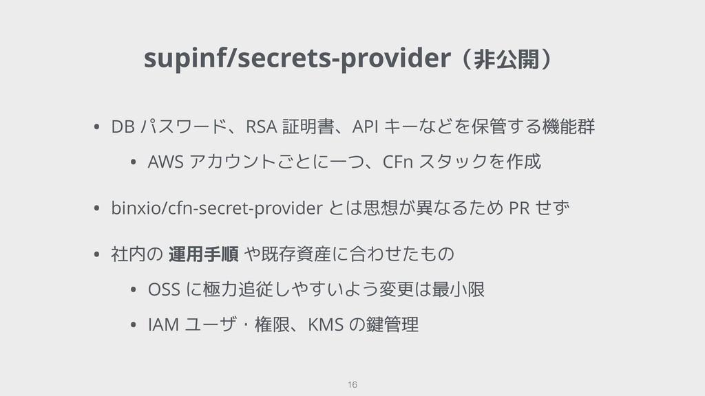 supinf/secrets-provider(非公開) !16 • DB パスワード、RSA...