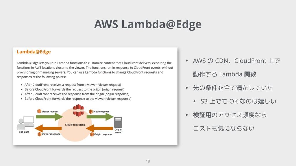 AWS Lambda@Edge !19 • AWS の CDN、CloudFront 上で 動...