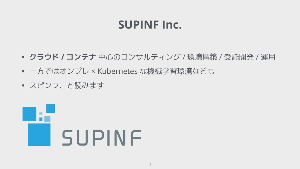 SUPINF Inc. !3 • クラウド / コンテナ 中心のコンサルティング / 環境構築...