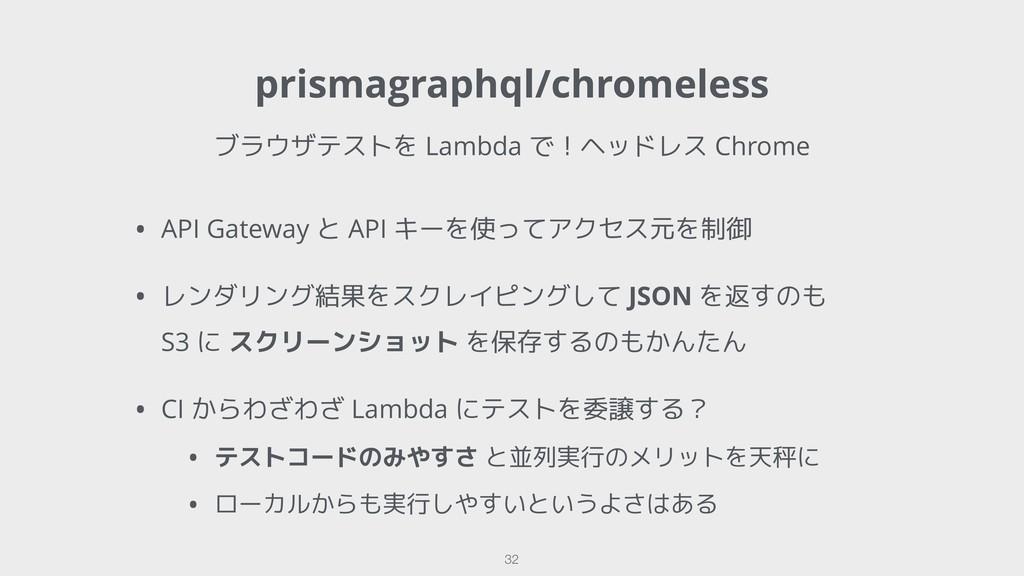 prismagraphql/chromeless !32 ブラウザテストを Lambda で!...