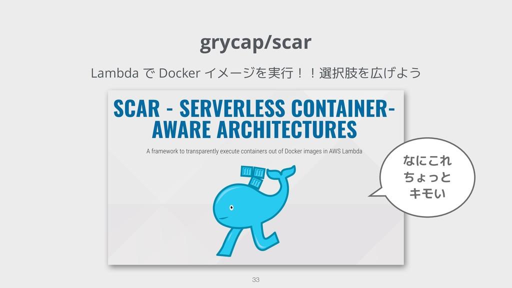 grycap/scar !33 Lambda で Docker イメージを実行!!選択肢を広げ...