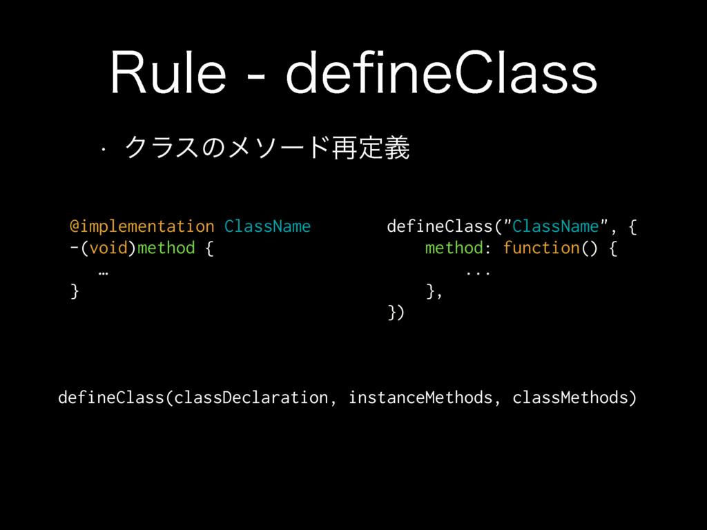 """3VMFEFpOF$MBTT w Ϋϥεͷϝιʔυ࠶ఆٛ defineClass(""""Cl..."""