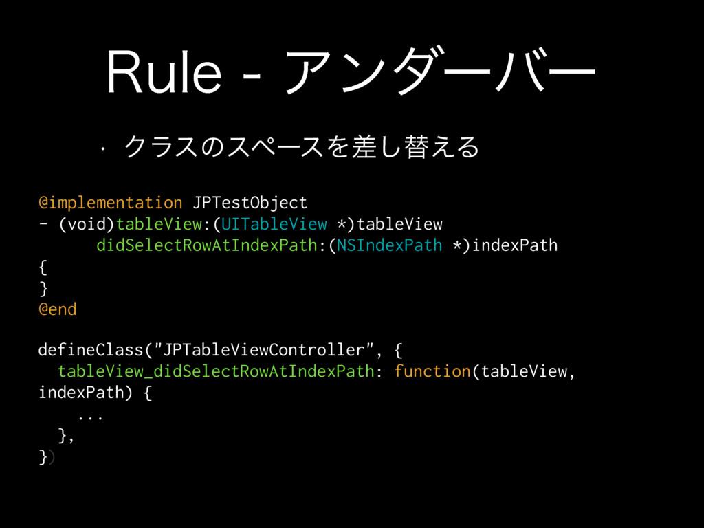 3VMFΞϯμʔόʔ w ΫϥεͷεϖʔεΛࠩ͠ସ͑Δ @implementation ...