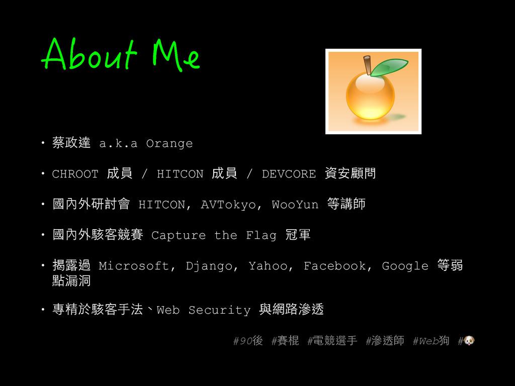 #DQWV/G • 蔡政達 a.k.a Orange • CHROOT 成員 / HITCO...