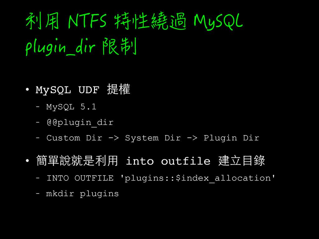 ┊䠉06(5箞㌈儿職/[53. RNWIKPAFKT椱┗ • MySQL UDF 提...