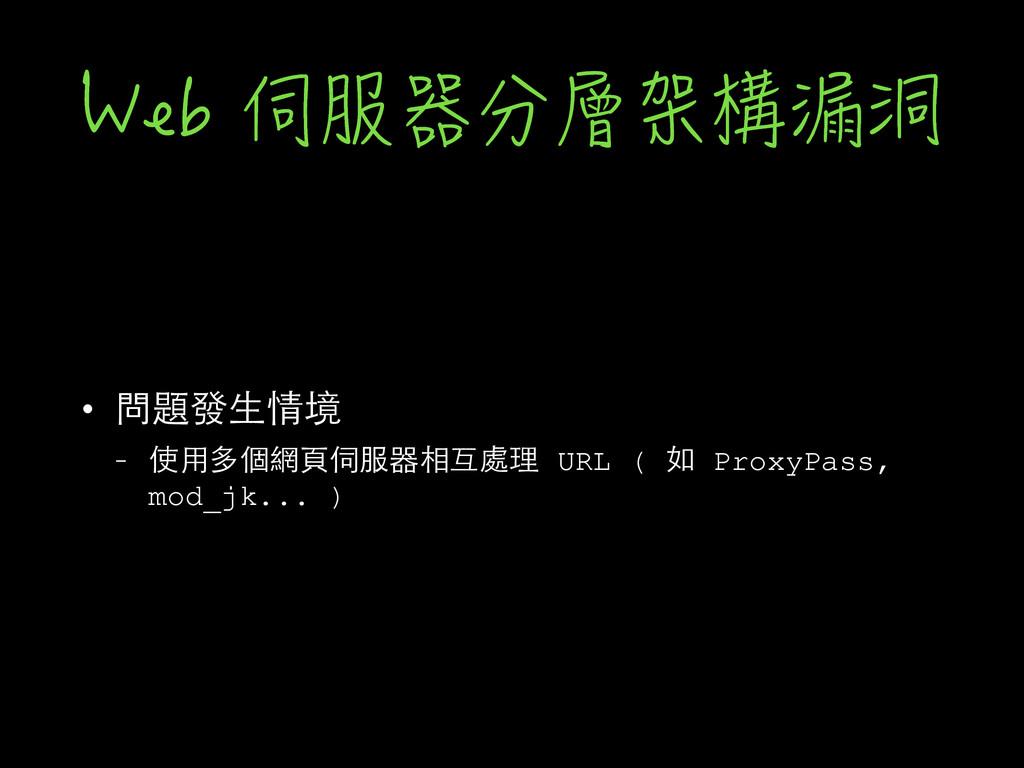 9GD∛㧮⥉ⓧ⽅㪗㲬䇰㿿 • 問題發⽣生情境 - 使⽤用多個網⾴頁伺服器相互處理 URL (...