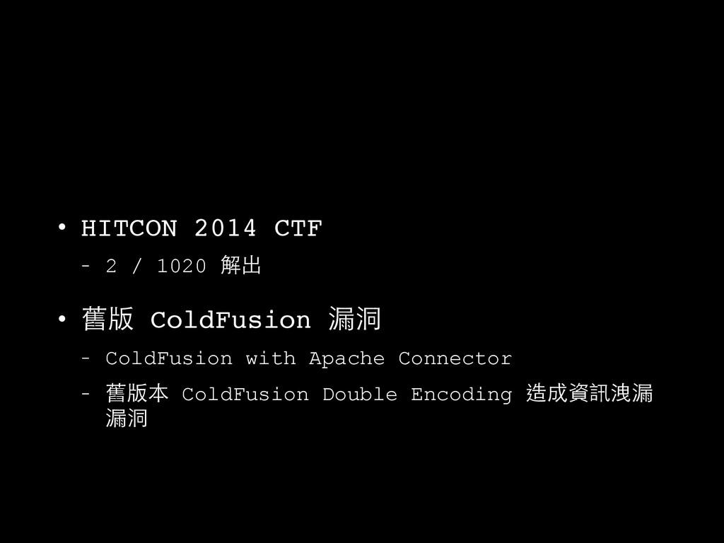 • HITCON 2014 CTF - 2 / 1020 解出 • 舊版 ColdFusion...