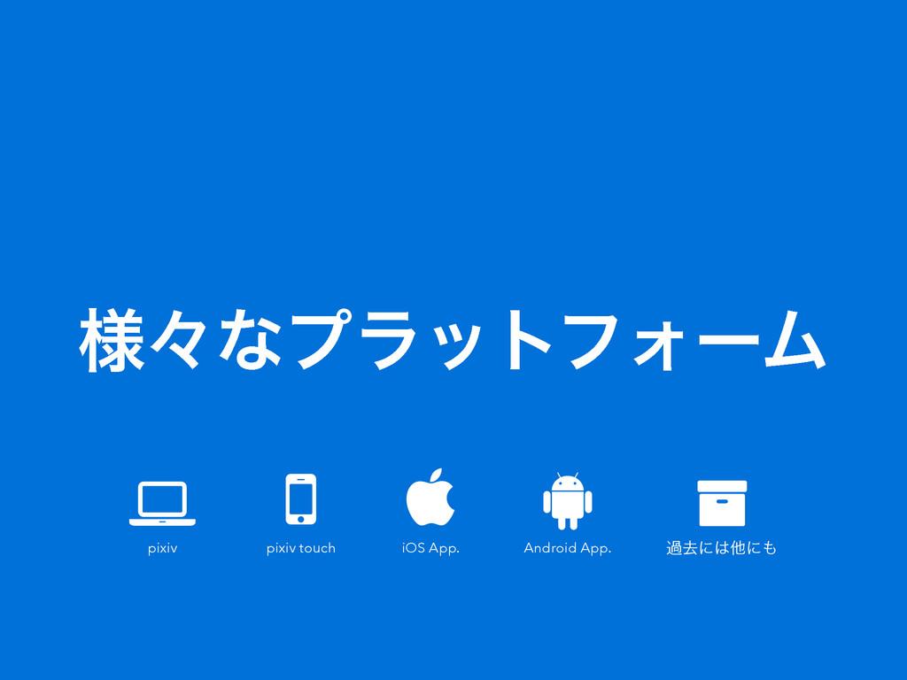 ༷ʑͳϓϥοτϑΥʔϜ  pixiv pixiv touch iOS App. Androi...