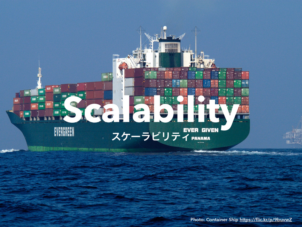 Scalability εέʔϥϏϦςΟ Photo: Container Ship http...