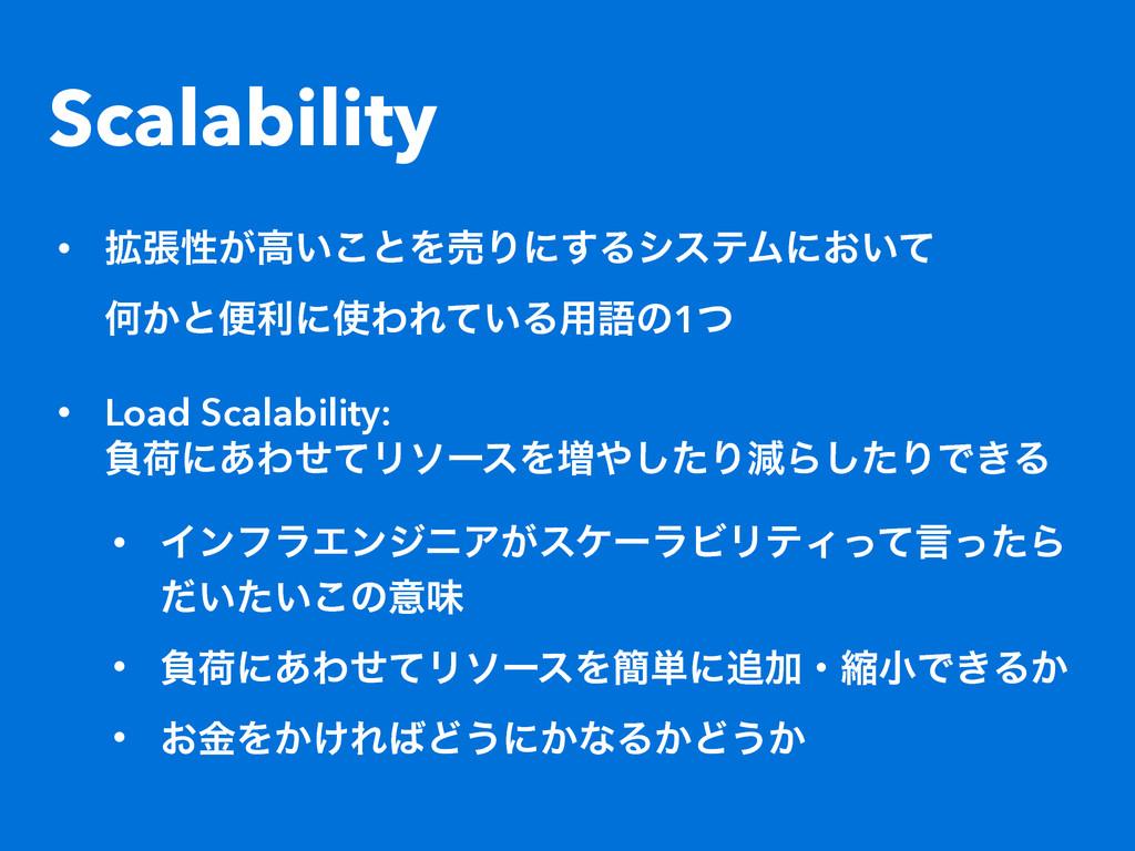 Scalability • ֦ுੑ͕ߴ͍͜ͱΛചΓʹ͢ΔγεςϜʹ͓͍ͯ Կ͔ͱศརʹΘΕ...