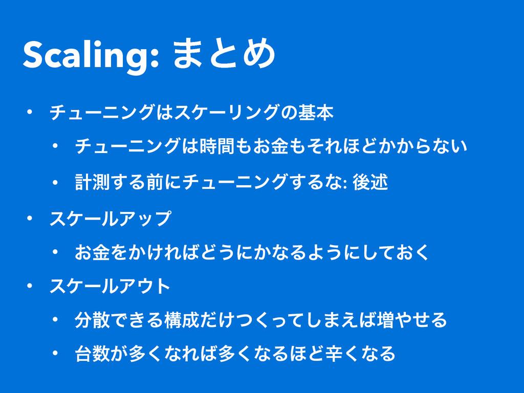 Scaling: ·ͱΊ • νϡʔχϯάεέʔϦϯάͷجຊ • νϡʔχϯά͓ؒۚ...