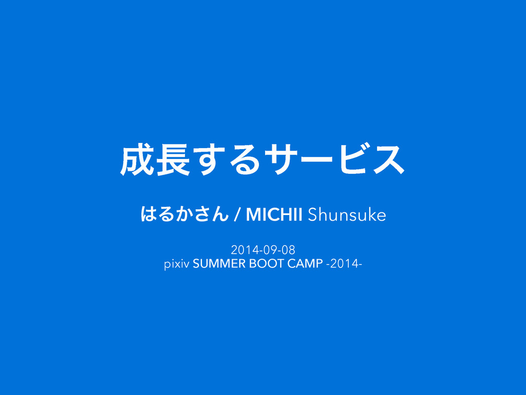 ͢ΔαʔϏε Δ͔͞Μ / MICHII Shunsuke 2014-09-08 pi...