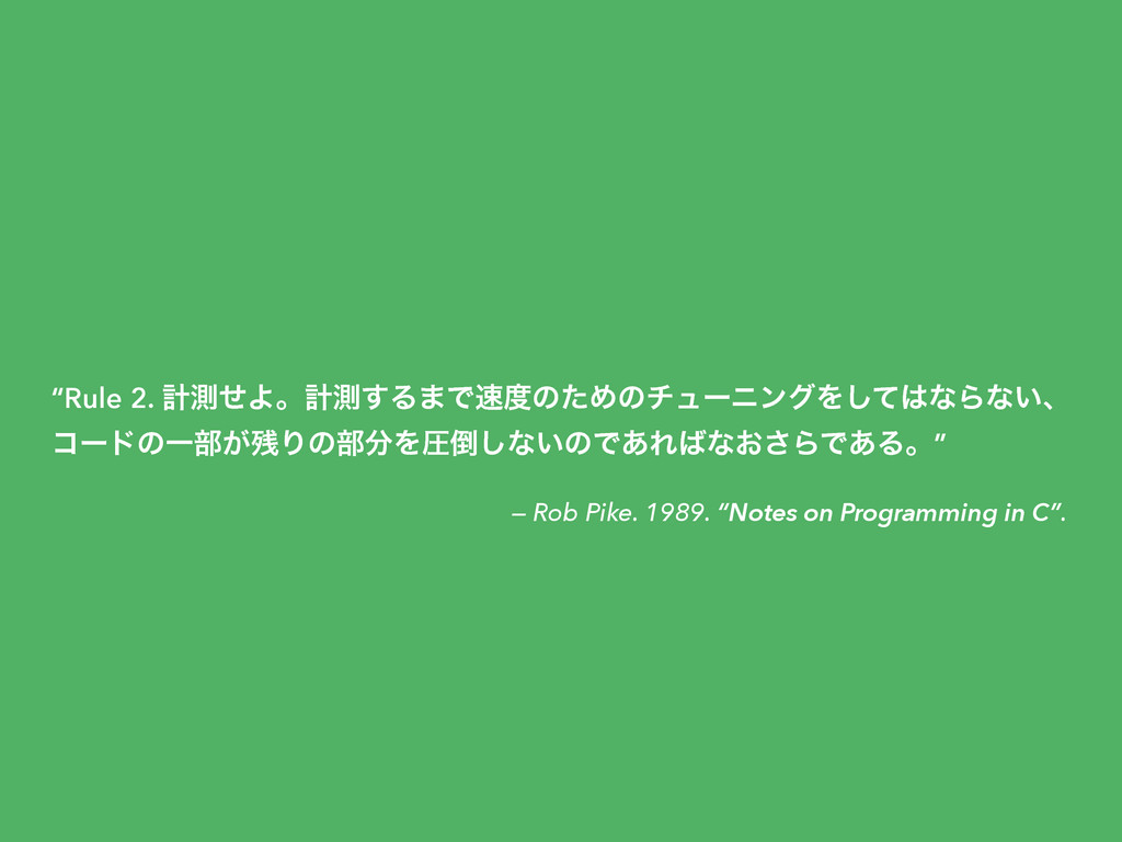 """— Rob Pike. 1989. """"Notes on Programming in C"""". ..."""