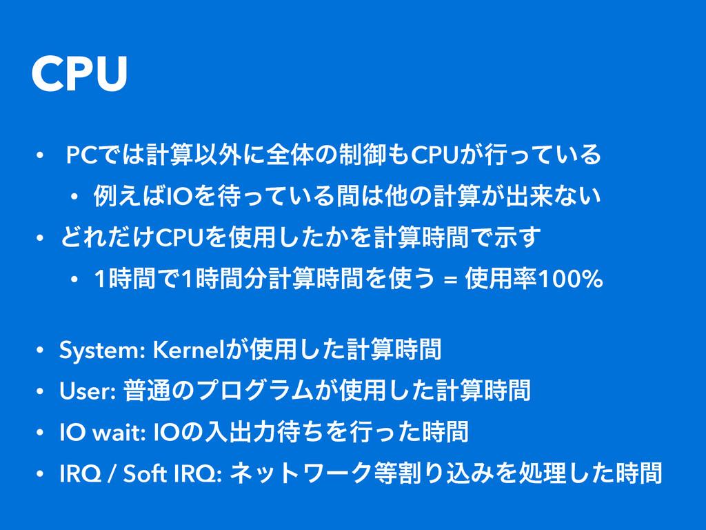 CPU • PCͰܭҎ֎ʹશମͷ੍ޚCPU͕ߦ͍ͬͯΔ • ྫ͑IOΛ͍ͬͯΔؒଞ...