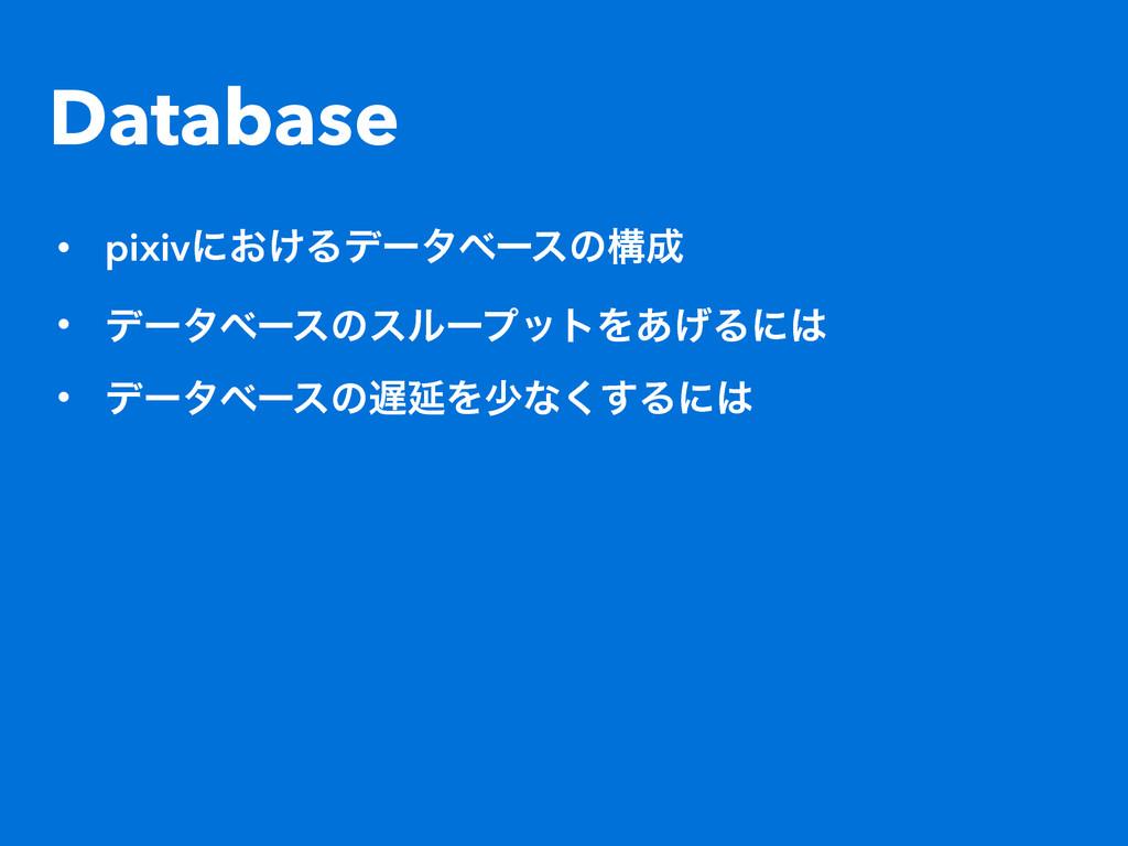 Database • pixivʹ͓͚Δσʔλϕʔεͷߏ • σʔλϕʔεͷεϧʔϓοτΛ͋...