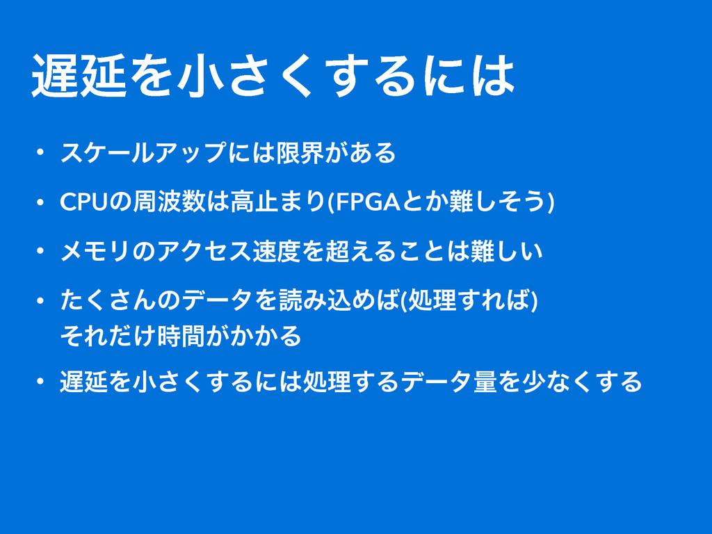 ԆΛখ͘͢͞Δʹ • εέʔϧΞοϓʹݶք͕͋Δ • CPUͷपߴࢭ·Γ(FPGA...