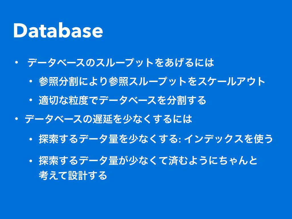 Database • σʔλϕʔεͷεϧʔϓοτΛ͋͛Δʹ • রׂʹΑΓরεϧʔϓο...