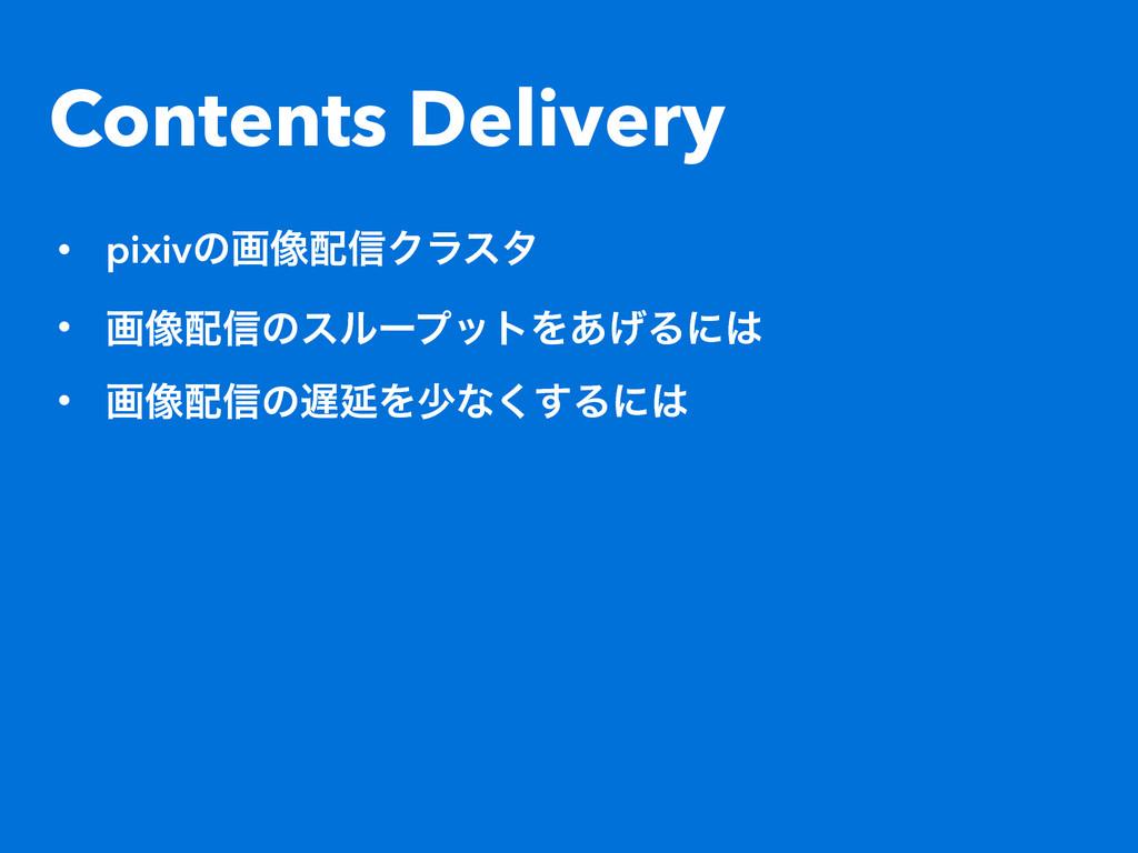 Contents Delivery • pixivͷը૾৴Ϋϥελ • ը૾৴ͷεϧʔϓο...