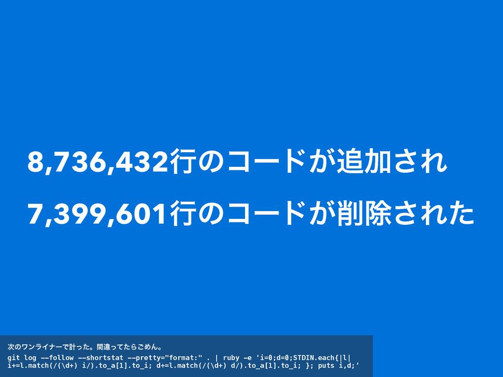 8,736,432ߦͷίʔυ͕Ճ͞Ε 7,399,601ߦͷίʔυ͕আ͞Εͨ ͷϫϯϥ...