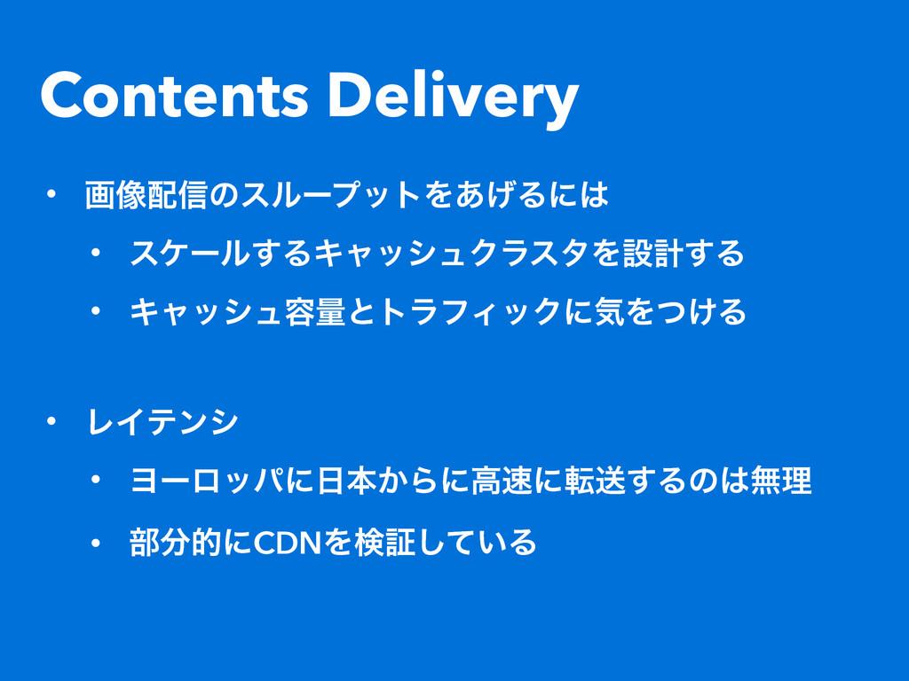 Contents Delivery • ը૾৴ͷεϧʔϓοτΛ͋͛Δʹ • εέʔϧ͢ΔΩ...