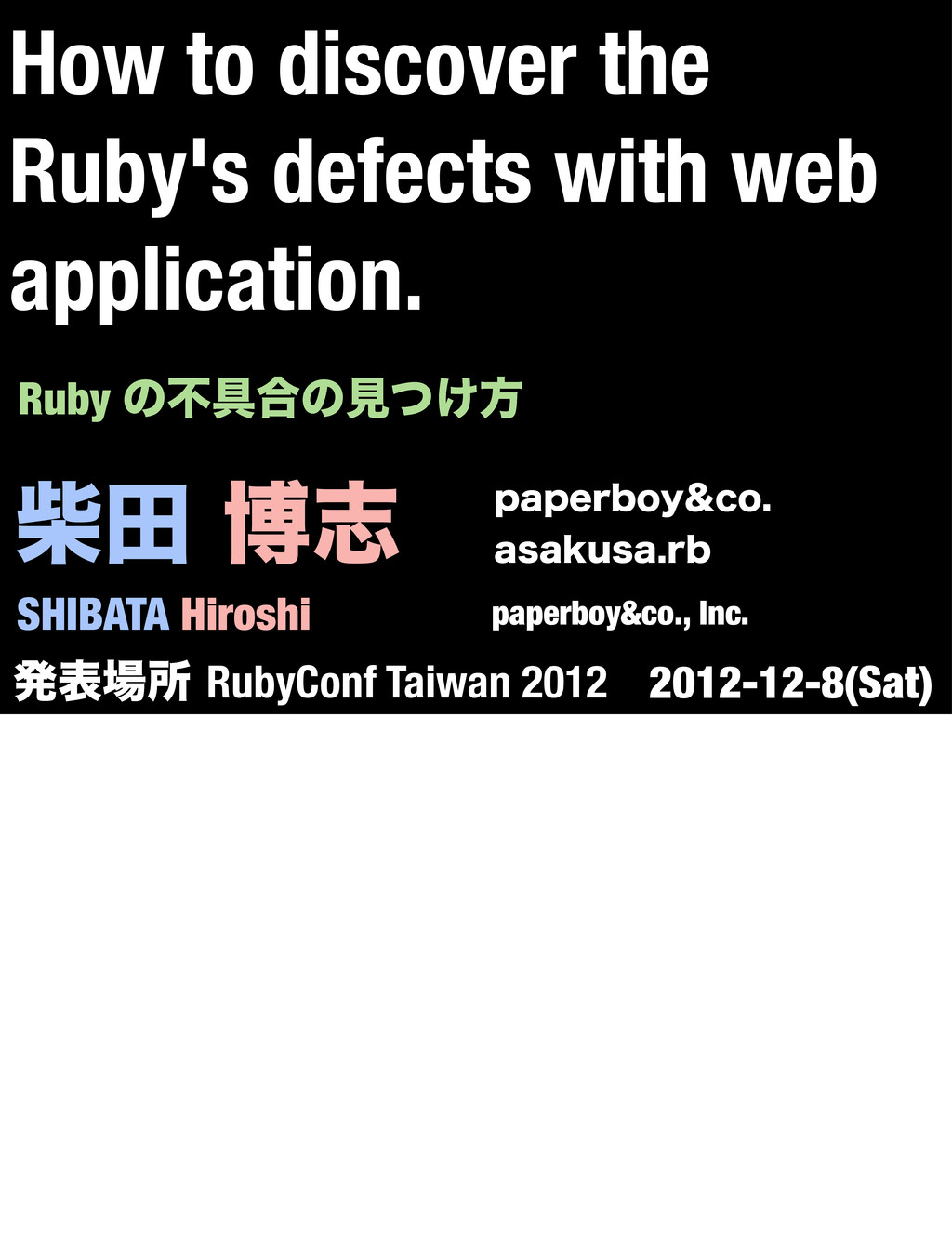 ࣲాതࢤ SHIBATA Hiroshi QBQFSCPZDP BTBLVTBSC p...