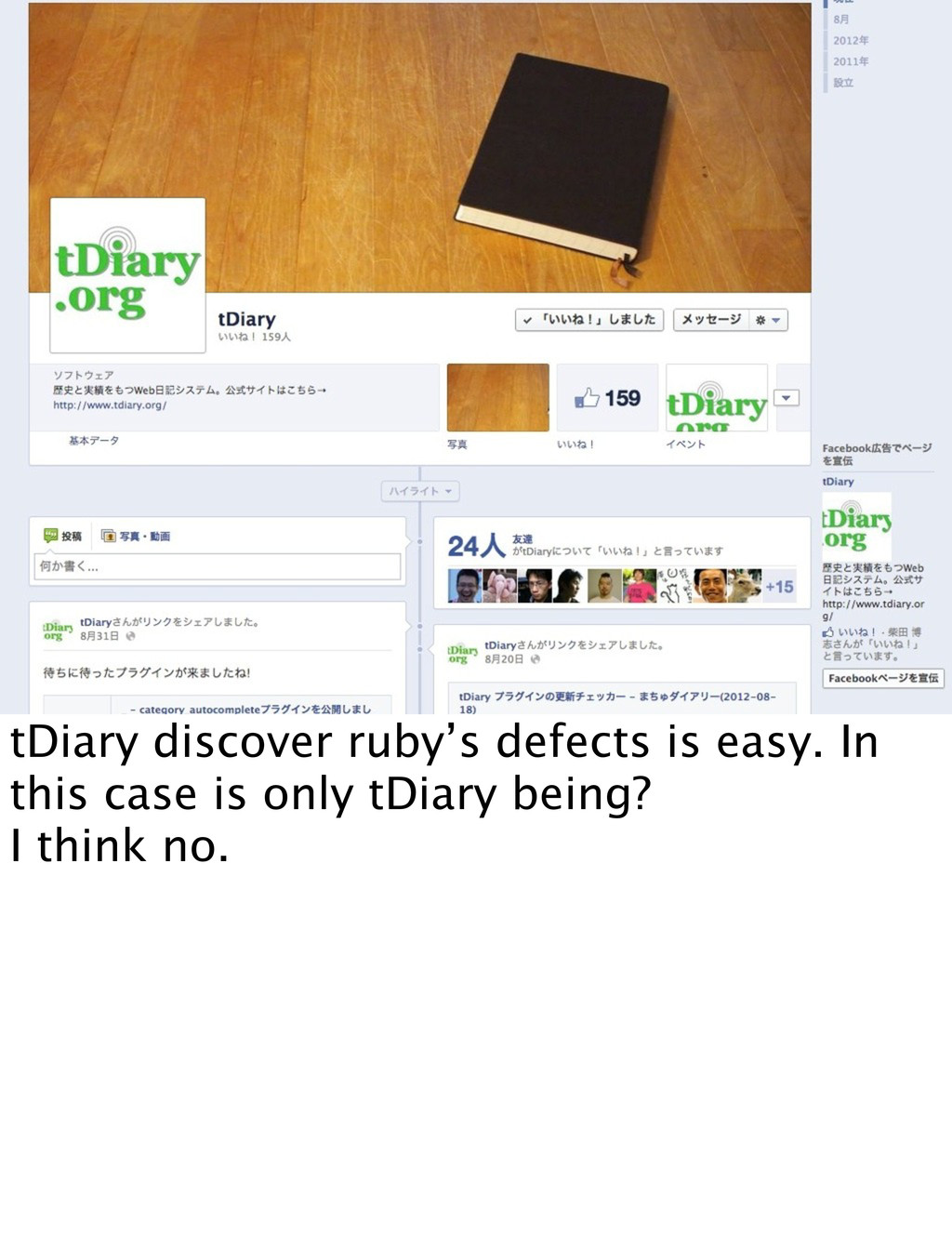 tDiary discover ruby's defects is easy. In this...