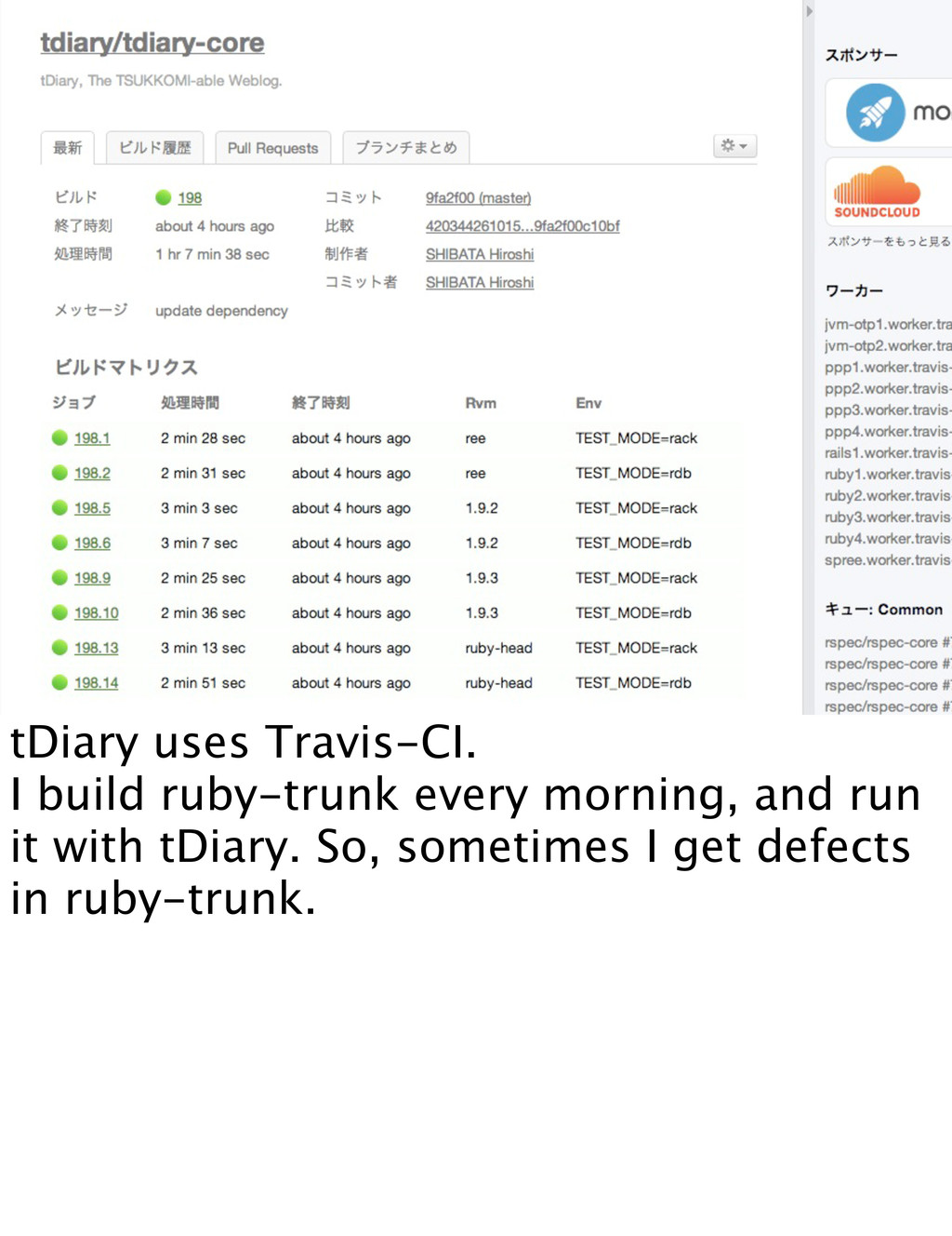 tDiary uses Travis-CI. I build ruby-trunk every...