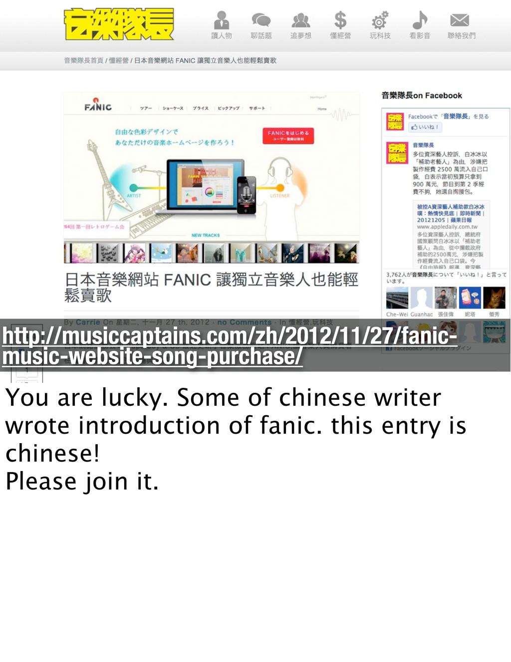 http://musiccaptains.com/zh/2012/11/27/fanic- m...
