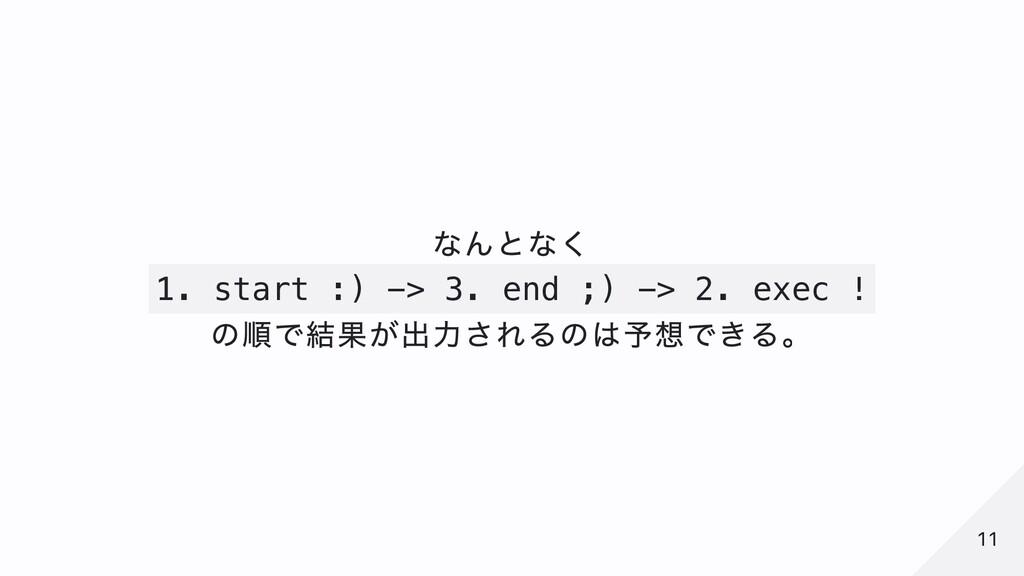 なんとなく 1. start :) -> 3. end ;) -> 2. exec ! の順で...
