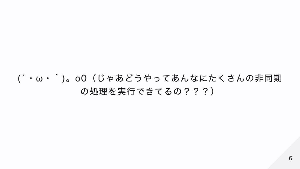 ´・ω・` 。o0(じゃあどうやってあんなにたくさんの⾮同期 の処理を実⾏できてるの???) ...