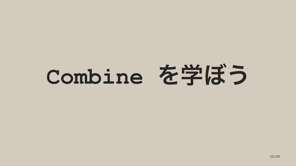 Combine Λֶ΅͏ 11/23
