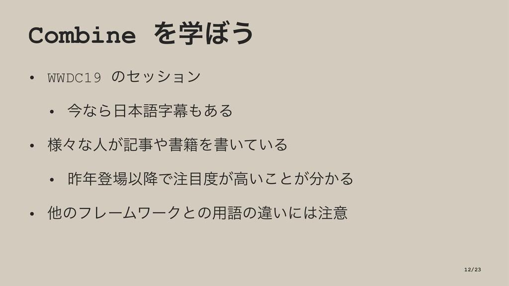 Combine Λֶ΅͏ • WWDC19 ͷηογϣϯ • ࠓͳΒຊޠນ͋Δ • ༷ʑ...