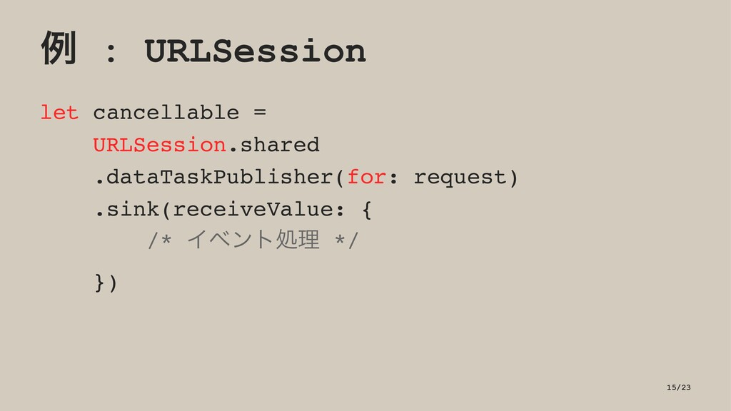 ྫ : URLSession let cancellable = URLSession.sha...
