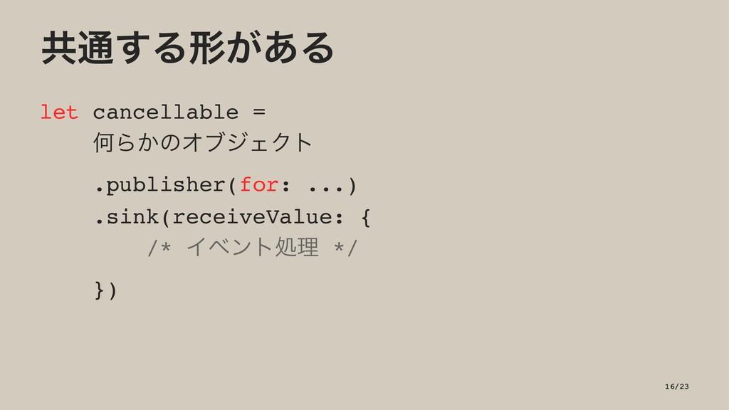 ڞ௨͢Δܗ͕͋Δ let cancellable = ԿΒ͔ͷΦϒδΣΫτ .publishe...