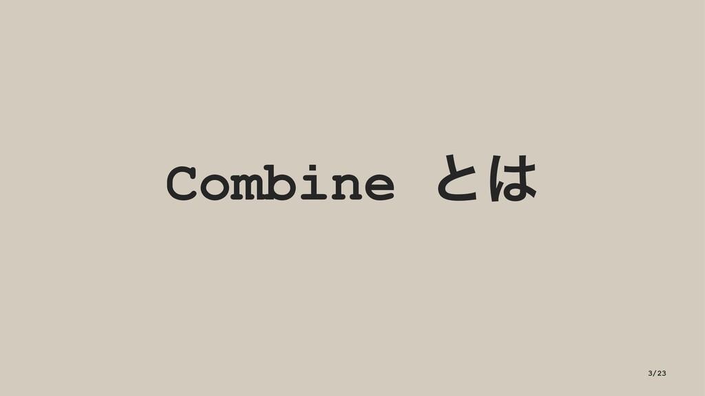 Combine ͱ 3/23