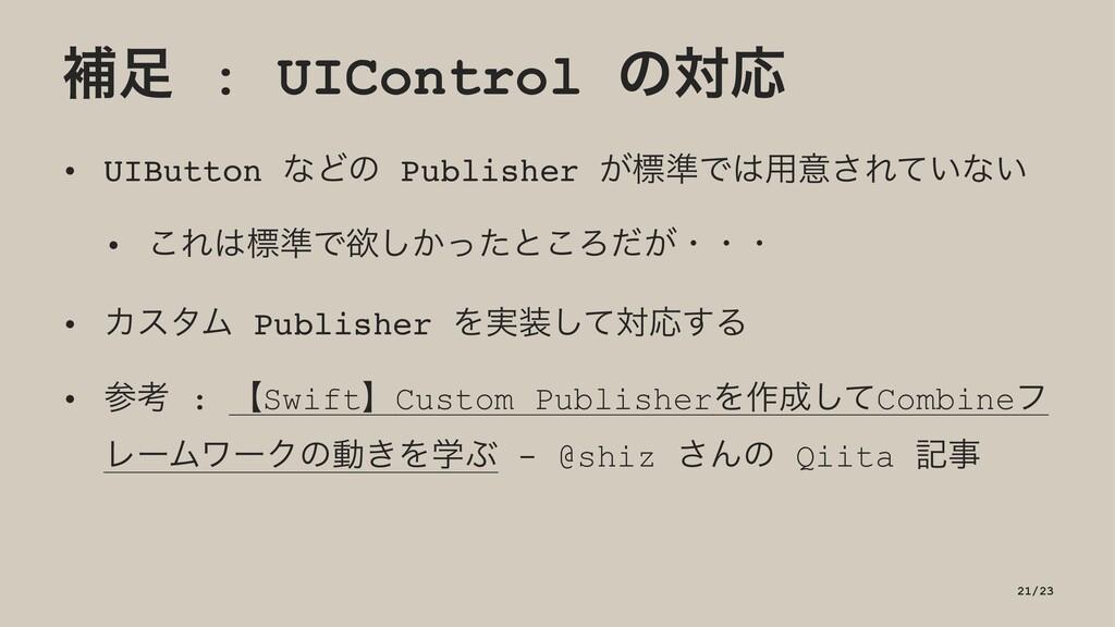 ิ : UIControl ͷରԠ • UIButton ͳͲͷ Publisher ͕ඪ४...