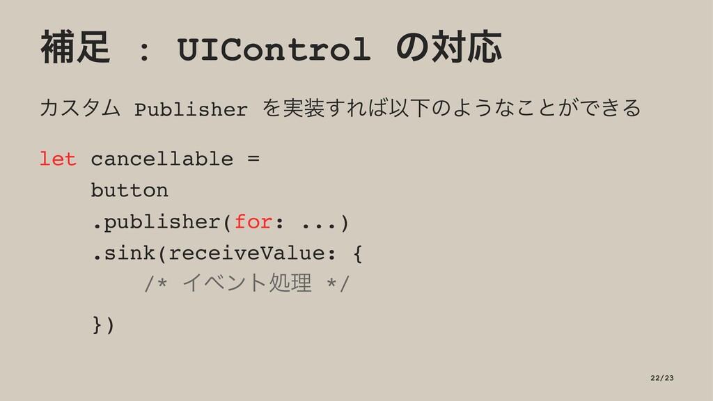ิ : UIControl ͷରԠ ΧελϜ Publisher Λ࣮͢ΕҎԼͷΑ͏ͳ͜...