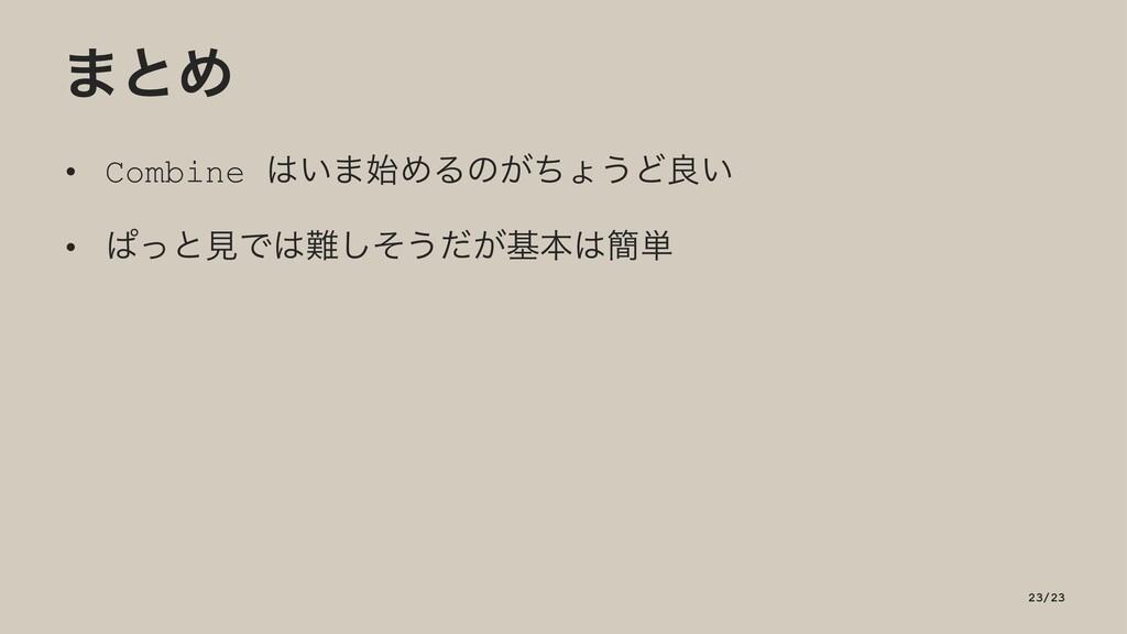 ·ͱΊ • Combine ͍·ΊΔͷ͕ͪΐ͏Ͳྑ͍ • ͺͬͱݟͰͦ͠͏͕ͩجຊ؆...