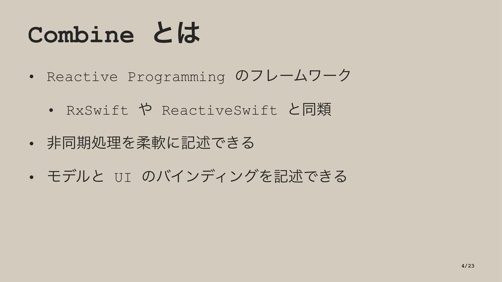 Combine ͱ • Reactive Programming ͷϑϨʔϜϫʔΫ • Rx...