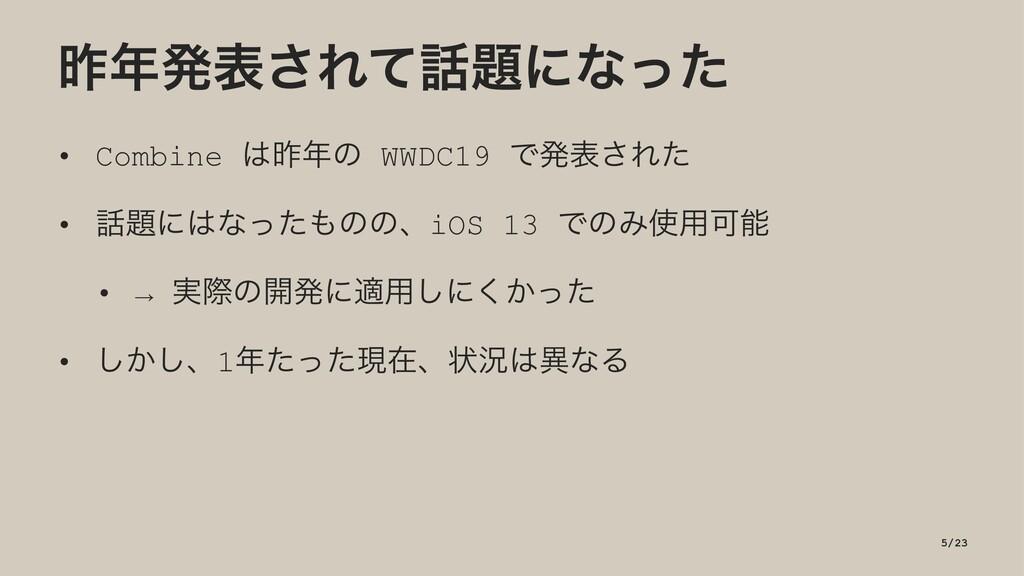 ࡢൃද͞Εͯʹͳͬͨ • Combine ࡢͷ WWDC19 Ͱൃද͞Εͨ • ...