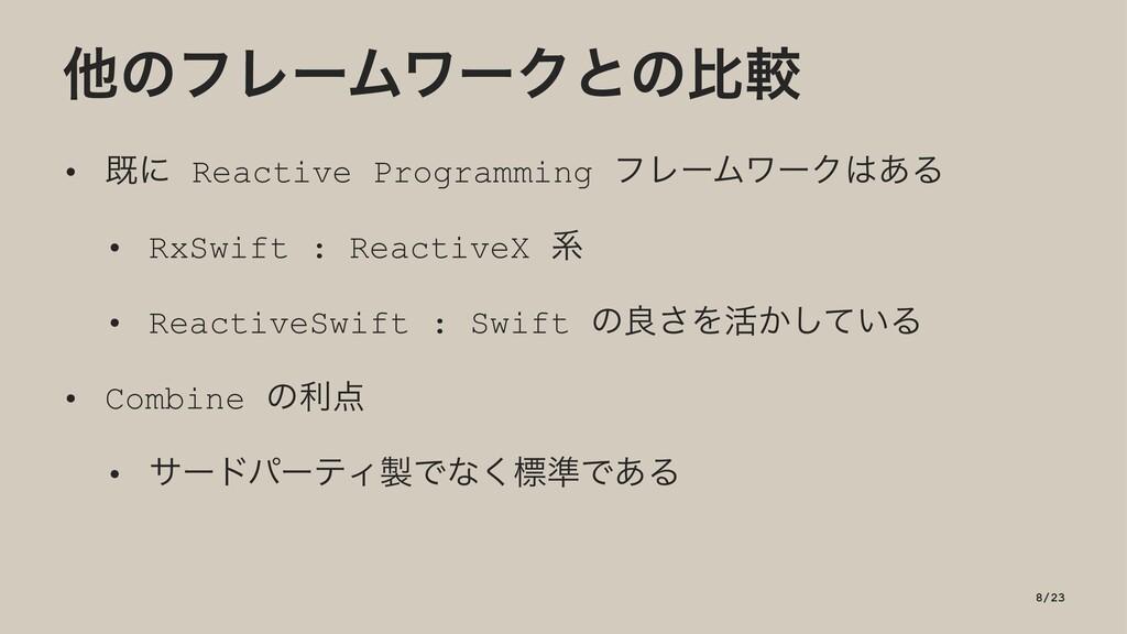 ଞͷϑϨʔϜϫʔΫͱͷൺֱ • طʹ Reactive Programming ϑϨʔϜϫʔΫ...