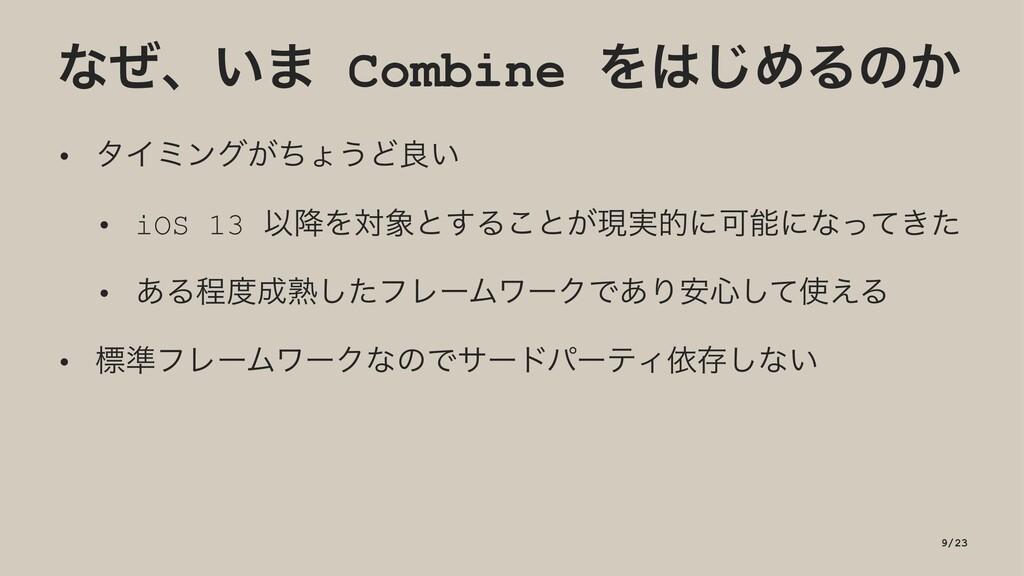 ͳͥɺ͍· Combine Λ͡ΊΔͷ͔ • λΠϛϯά͕ͪΐ͏Ͳྑ͍ • iOS 13 Ҏ...